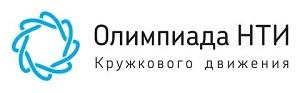 Олимпиада КД НТИ