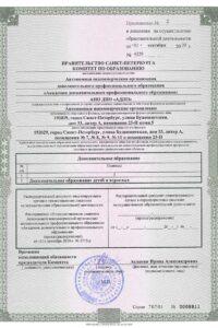 Лицензия Академии. Лист 3