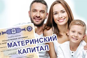 Оплата обучения материнским капиталом