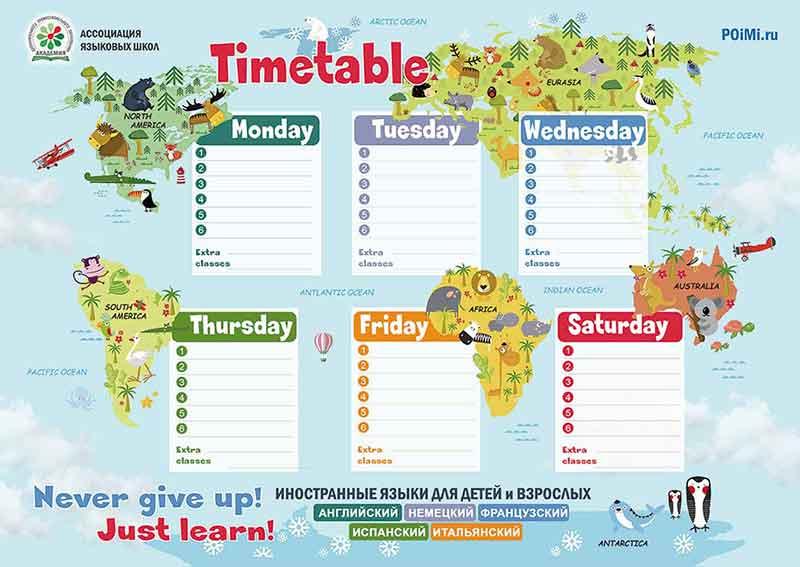 Расписание занятий для учащихся Академии