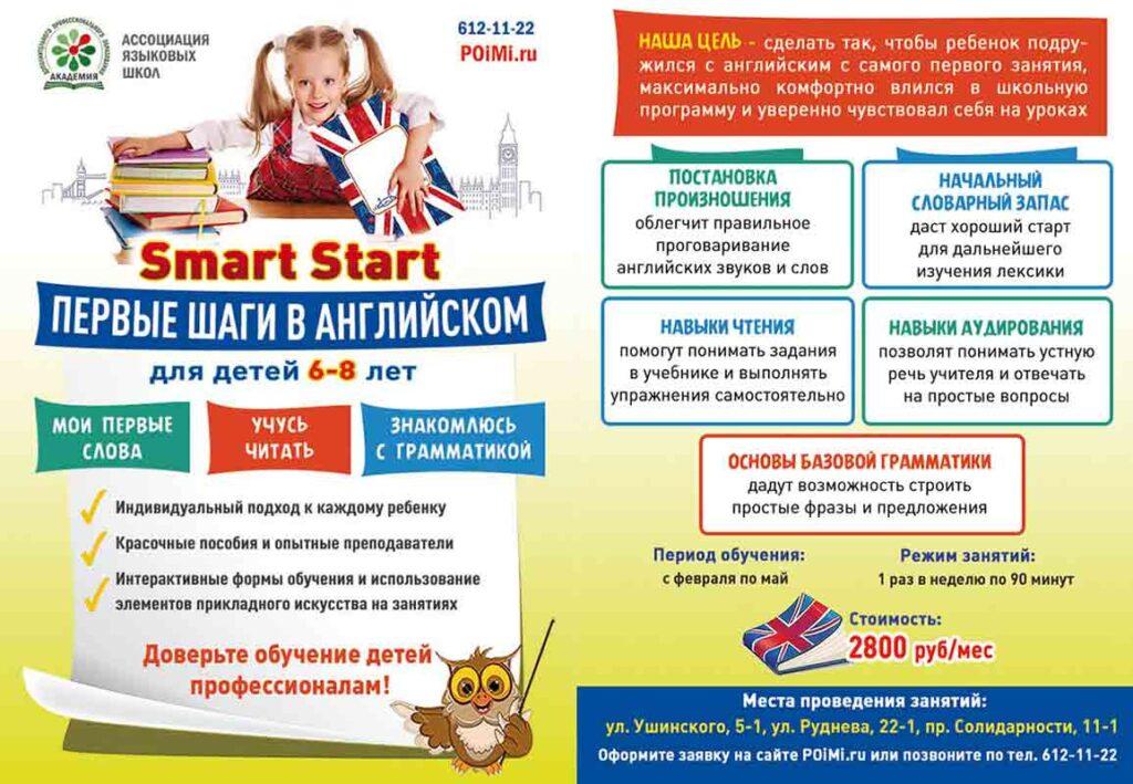 Программа по подготовке к школе для детей 6-8 лет