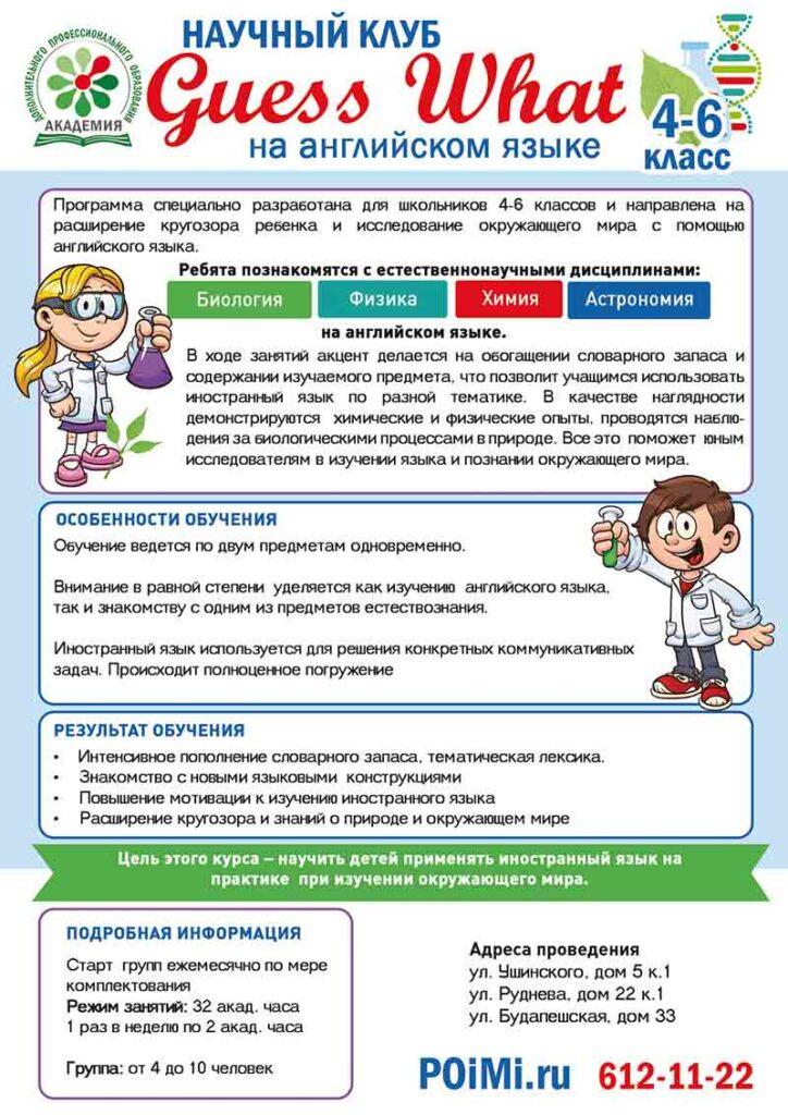 Программа научного клуба на английском языке