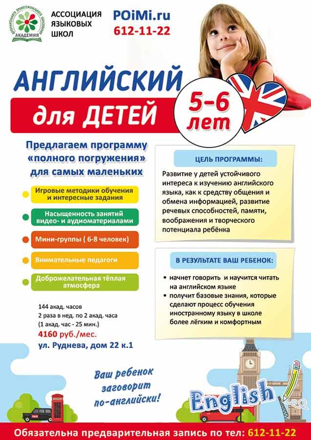 Английский для дошкольников Академии