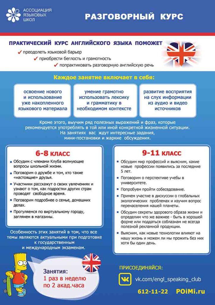 Практический курс английского языка в Академии